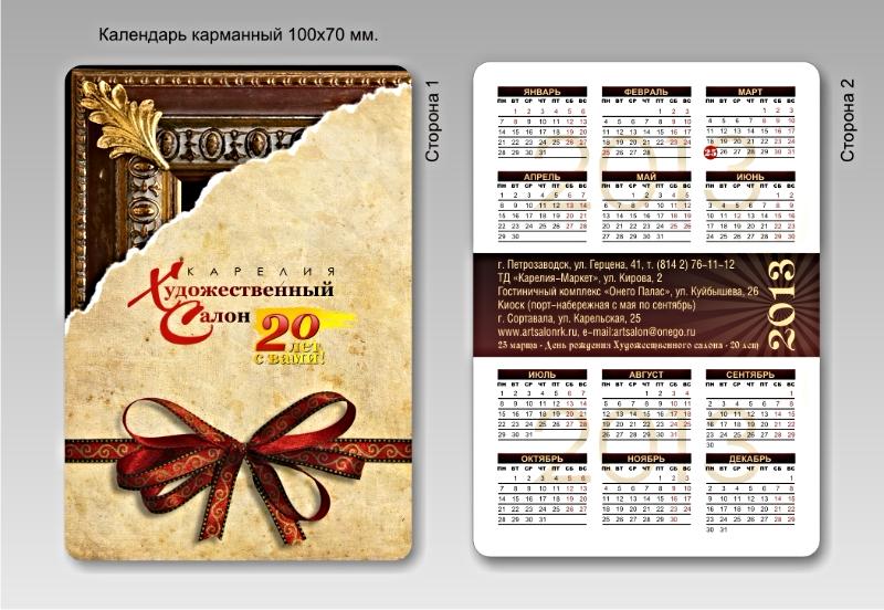 карманный календарь,логотип на карманном календаре,цифровая печать на карманном календаре