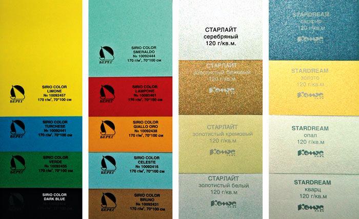 Сирио,Стардрим,бумага дизайнерская для пакетов