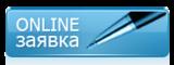 онлайн заявка,заявка на сайте,моментальная онлайн заявка