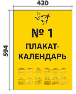 плакат-календарь,изображение на плакате-календаре,печать плакатов календарей