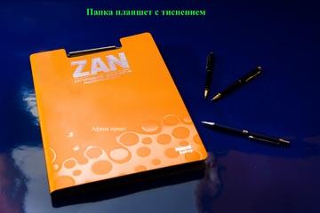 папка планшет с логотипом,тиснение на папках,ручки с логотипом,тампопечать на ручках,сувенирная продукция с нанесением