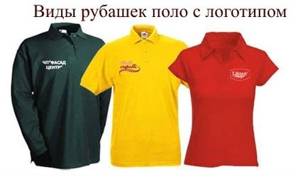 рубашки поло с логотипом,нанесение логотипа на поло, шелкография на рубашках поло, рекламный текстиль с нанесением,брендированные рубашки поло