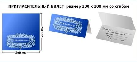 приглашение,размер приглашения,корпоративные приглашения,печать на приглашениях
