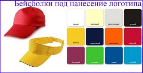 бейсболки с логотипом,логотип на бейсболках,брендированные бейсболки,шелкография на бейсболках,печать логотипа в Москве.