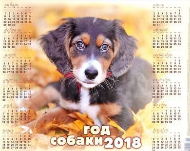календарь-плакат,настенный календарь,печать настенных календарей,офсетная печать календарей