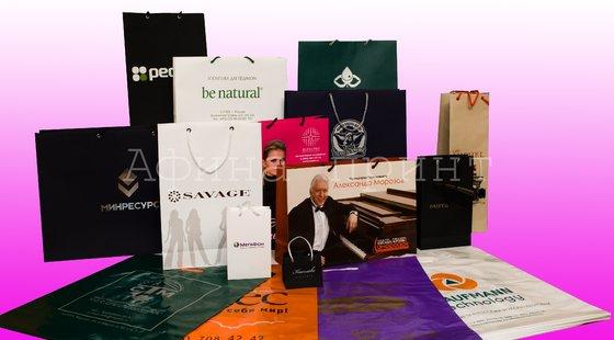 бумажные и пвд пакеты с логотипом,брендированные пакеты с логотипом,дизайнерские пакеты,пвд пакеты,поспечатная обработка пакетов