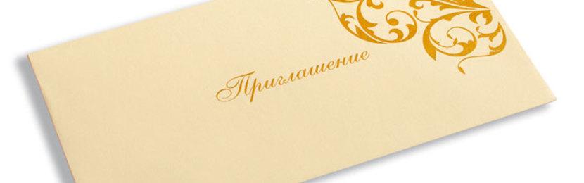 приглашение,корпоративные приглашения,печать на приглашениях